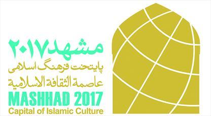 افتتاحيه رسمي ویژه برنامه های پايتخت فرهنگي جهان اسلام آغاز شد