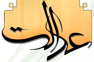 «نظریه عدالت اسلامی و معیاری آن» برگزار می شود