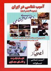 """انتشار کتاب """"آسیب شناسی در ایران"""""""