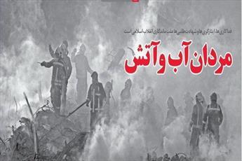 """مردان آب و آتش در شماره جدید """"خط حزب الله"""""""