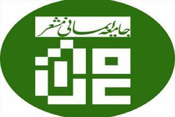 دومین اجلاس ملی رابطان جامعه ایمانی مشعردر قم برگزار می شود