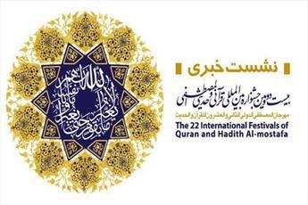 نشست خبری جشنواره  قرانی المصطفی برگزار می شود