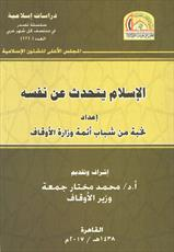 کتاب اوقاف مصر برای مبارزه با تروریسم  ؛«اسلام از خودش می گوید»