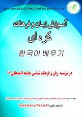 آموزش زبان کرهای در موسسه زبان  المصطفی(ص)