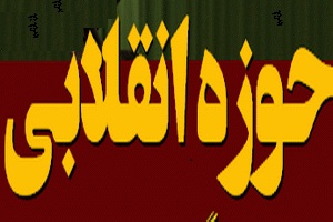 مناظره علمی «حوزه انقلابی و کنشگری سیاسی روحانیت» برگزار شد