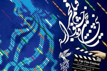 نمره قبولی سی و پنجمین جشنواره فیلم فجر