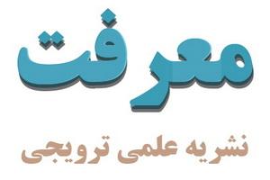جدیدترین شماره ماهنامه «معرفت» روانه بازار نشر شد