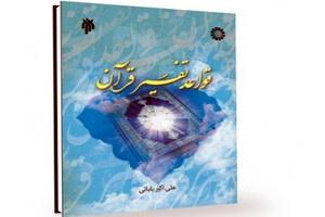 نگاهی به کتاب قواعد تفسیر قرآن
