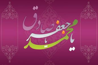 کلیپ | نقش بینظیر امام صادق(ع) در ترویج اسلام