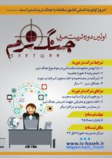 مربی جنگ نرم در حوزه اصفهان تربیت می شود