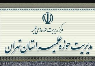 جلسه ویژه مسئولان حوزه علمیه تهران با استاد رشاد برگزار شد