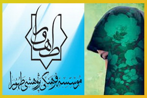 فیلم/ موسسه ای برای تربیت مبلغ «حجاب و عفاف»