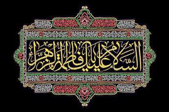 وهابیت به تدریج اسناد تاریخی شهادت حضرت زهرا(س) را از بین می برد