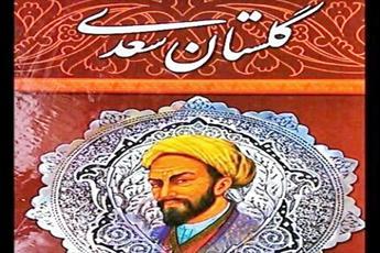 خاطرهای عبرتآموز از دوران کودکی سعدی