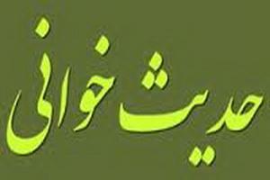 کرسی  «حدیث خوانی» در قم برگزار می شود