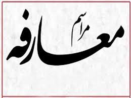 مراسم تودیع و معارفه مدیر حوزه علمیه استان تهران برگزار شد