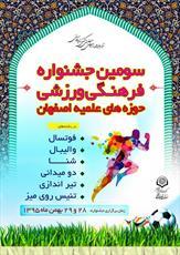 سومین جشنواره فرهنگی، ورزشی حوزه  اصفهان برگزار می شود