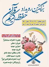 ثبتنام ۵ هزار و ۱۰۰ قرآن آموز  در طرح ملی تربیت حافظان قرآن
