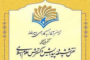 کنگره بینالمللی نقش شیعه در پیدایش و گسترش علوم اسلامی  به کار خود پایان داد