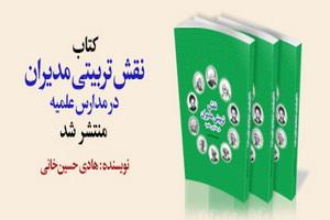 کتاب نقش تربیتی مدیران در مدارس علمیه منتشر شد