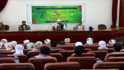 کنفرانس انجمن علمای یمن به مناسبت روز شهید