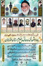 دومین یادواره شهدای روحانی مدافع حرم خوزستان برگزار میشود