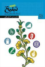 برگزاری مسابقه کتابخوانی «بایستههای تبلیغ از منظر مقام معظم رهبری»