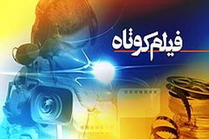 فیلم کوتاه «آشنایی با زندگی طلبگی» تولید شد