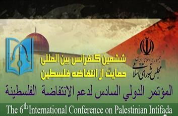 رونمایی از تمبر یادبود حمایت از انتفاضه فلسطین