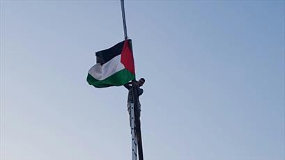 برافراشته شدن پرچم فلسطین روبروی شهرک صهیونیستی + تصاویر