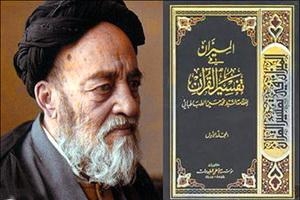 همایش ملی« المیزان و علوم انسانی اسلامی» در قم برگزار می شود