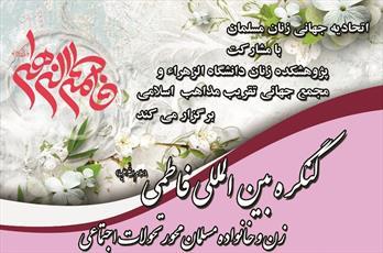 کنگره بین المللی فاطمی(س) در تهران برگزار میشود
