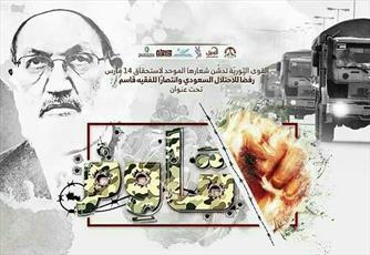 """""""مقاومت"""" شعار یکپارچه بحرینیها در سالگرد ورود رژیم آل سعود"""