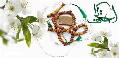 آمادگی ۲۲۰مسجد بوشهر برای میزبانی بیش از ۱۴ هزار معتکف