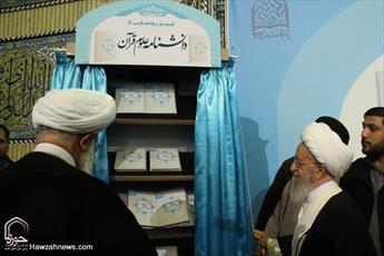 آیین رونمایی از دانشنامه علوم قرآن برگزار شد