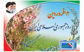 پیام تبریک شهردار قم به مناسبت روز جمهوری اسلامی