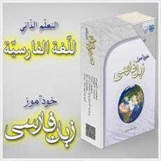 دوره ۶ جلدی «خودآموز زبان فارسی» منتشر شد