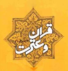 تمسک به قرآن و عترت راهکار اساسی دستیابی به حال نیکوست