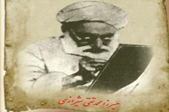مردانگی میرزای شیرازی در مقابل شخصی خطاکار