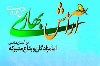 مشارکت روحانیون در اجرای طرح آرامش بهاری