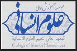 رونمایی از مجوز یازده نشریه علمی   در مجتمع آموزش عالی علوم انسانی