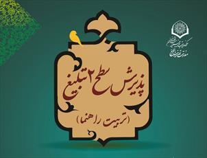 آغاز پذیرش  سطح دو تبلیغ(تربیت راهنما) حوزه اصفهان