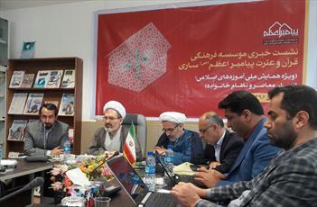 همایش ملی «آموزه های اسلامی؛ انسان معاصر و خانواده» برگزار می شود