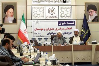 اجلاسیه مدیران و مؤسسان حوزه های علمیه خواهران برگزار می شود
