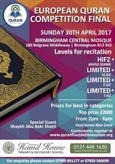 رقابتهای سالانه «حفظ قرآن در اروپا» در یکی از مساجد بزرگ اروپای غربی