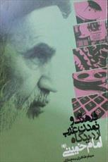 دیدگاه انتقادی امام خمینی(ره) نسبت به فرهنگ و تمدن غرب