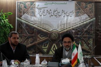همایش بین المللی پژوهش های قرآنی در قم  برگزار می شود