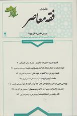 درس فقه معاصر در شیراز برگزار میشود