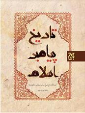 چاپ هفتم کتاب «تاریخ پیامبر اسلام» به همت انتشارات جمکران منتشر شد