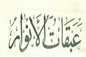 علامه میرحامدحسین(ره) در «عبقات الانوار» بنیان فکری مذاهب را نقد کرده است
